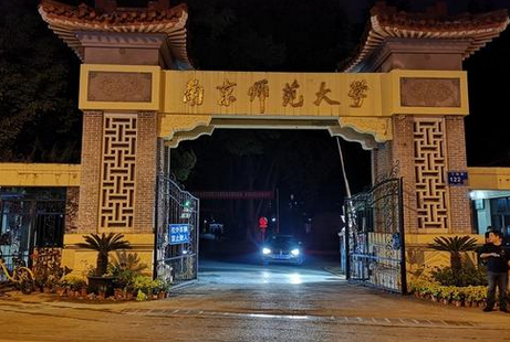 2019南京师范大学有哪些专业,好的重点王牌专业排名
