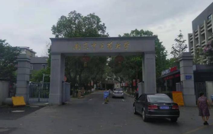 2019南京中医药大学有哪些专业,好的重点王牌专业排名