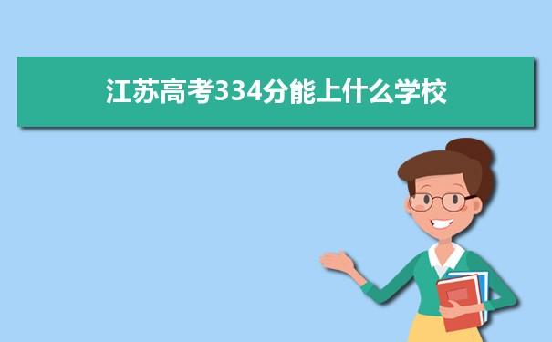 2021江苏高考334分能上什么学校