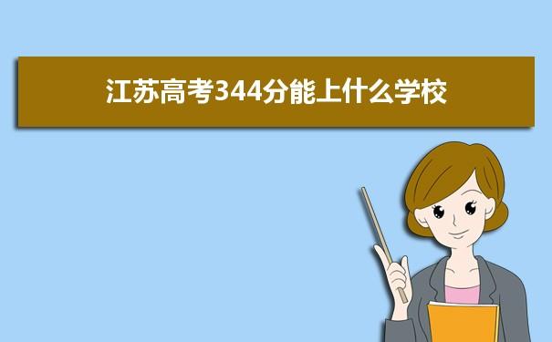 2021江苏高考344分能上什么学校