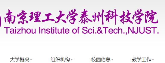 2019年南京理工大学泰州科技学院高考录取结果公布时间及录取通知书查询入口