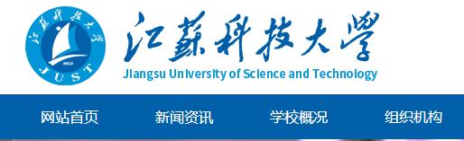 2019年江苏科技大学高考录取结果公布时间及录取通知书查询入口