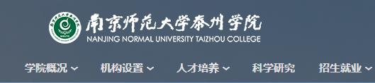 2019年南京师范大学泰州学院高考录取结果公布时间及录取通知书查询入口