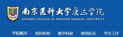 2019年南京医科大学康达学院高考录取结果公布时间及录取通知书查询入口