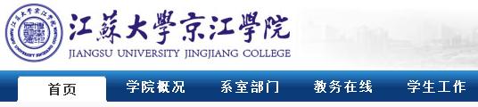 2019年江苏大学京江学院高考录取结果公布时间及录取通知书查询入口