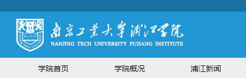 2019年南京工业大学浦江学院高考录取结果公布时间及录取通知书查询入口