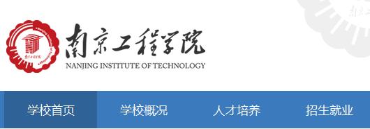 2019年南京工程学院高考录取结果公布时间及录取通知书查询入口
