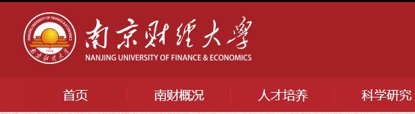 2019年南京财经大学高考录取结果公布时间及录取通知书查询入口