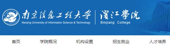 2019年南京信息工程大学滨江学院高考录取结果公布时间及录取通知书查询入口