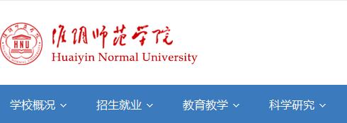 2019年淮阴师范学院高考录取结果公布时间及录取通知书查询入口