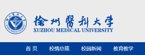 2019年徐州医科大学高考录取结果公布时间及录取通知书查询入口