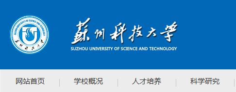 2019年苏州科技大学高考录取结果公布时间及录取通知书查询入口