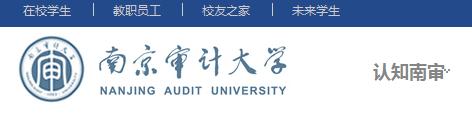 2019年南京审计大学高考录取结果公布时间及录取通知书查询入口