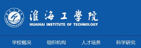 2019年淮海工学院高考录取结果公布时间及录取通知书查询入口