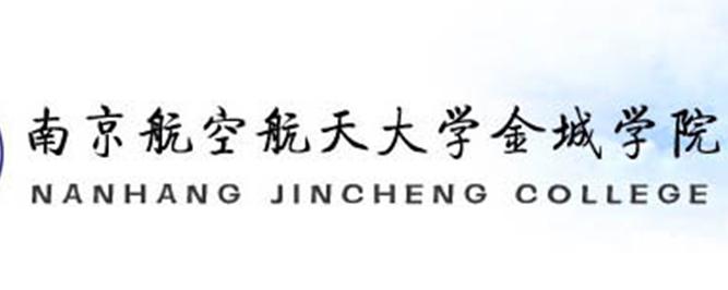 2019年南京航空航天大学金城学院高考录取结果公布时间及录取通知书查询入口
