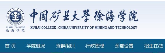 2019年中国矿业大学徐海学院高考录取结果公布时间及录取通知书查询入口