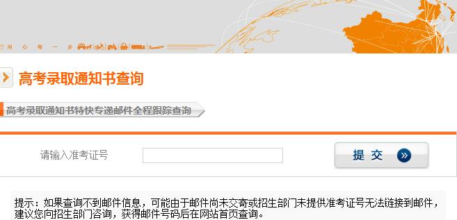 2019年中国传媒大学南广学院录取通知书发放时间及通知书EMS查询入口