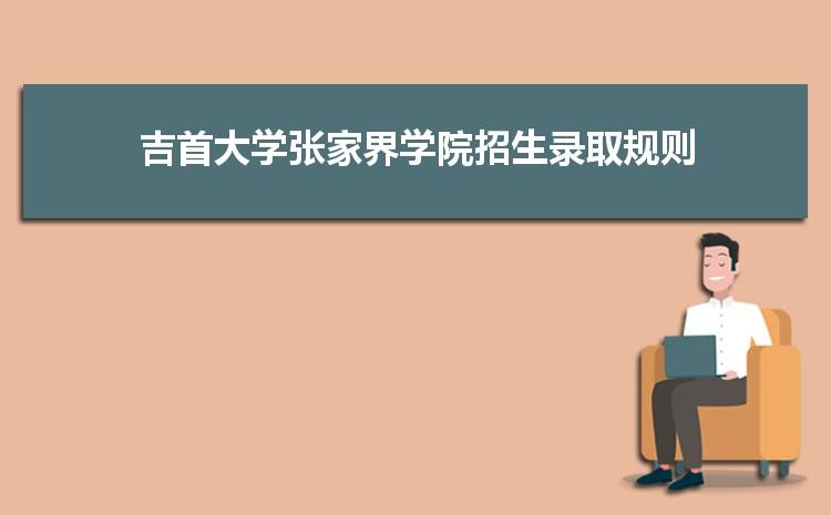吉首大学招生录取规则和录取条件顺序政策解读2022参考