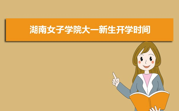 湖南女子学院是几本学校,是一本还是二本有专科吗