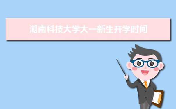 湖南科技大学招生录取规则和录取条件顺序政策解读2022参考