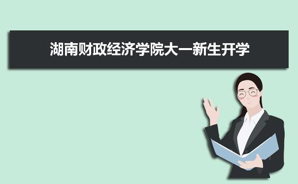 湖南财政经济学院是几本学校,是一本还是二本有专科吗
