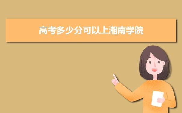 湘南学院招生录取规则和录取条件顺序政策解读2022参考