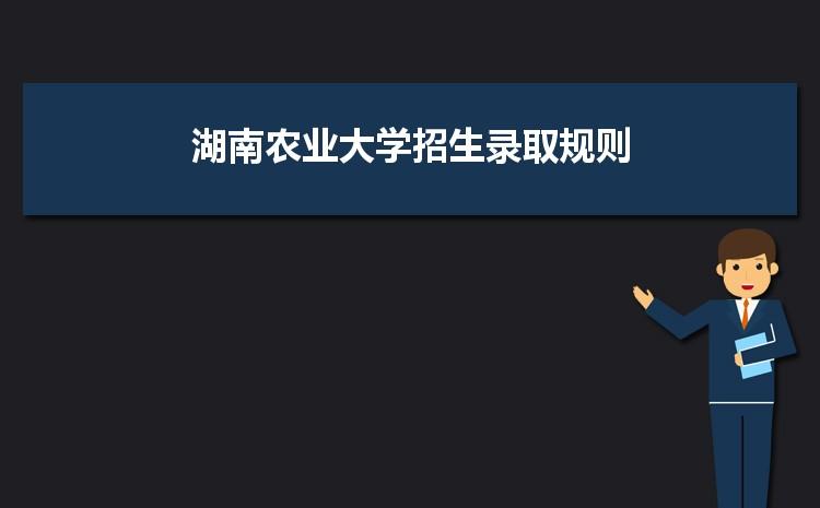 湖南农业大学是几本学校,是一本还是二本有专科吗