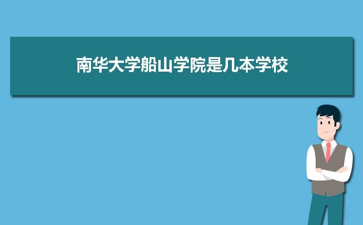 南华大学船山学院是几本学校,是一本还是二本有专科吗