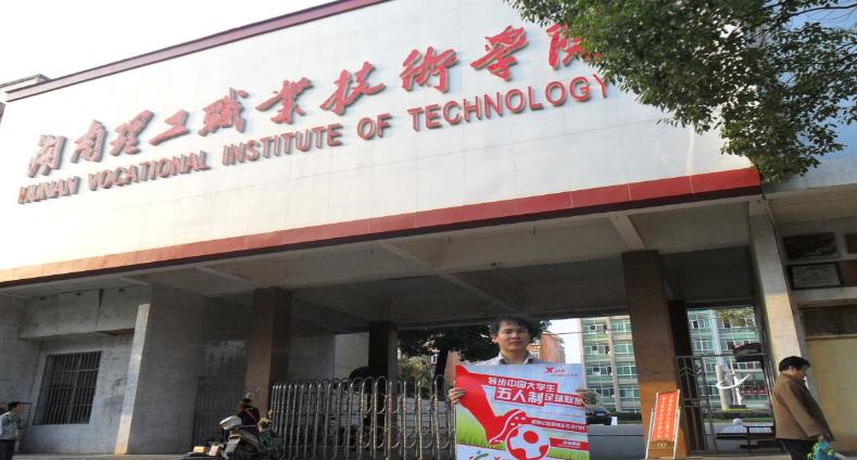 2019年湖南理工职业技术学院开设专业及招生专业目录表