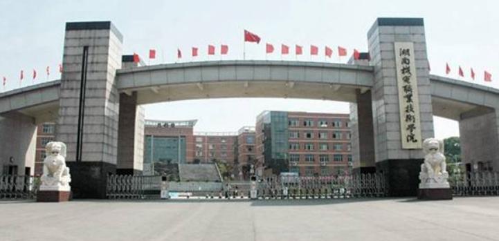 2019年湖南机电职业技术学院开设专业及招生专业目录表
