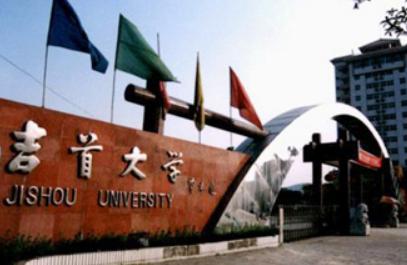 吉首大學最新排名,2019年吉首大學全國排名