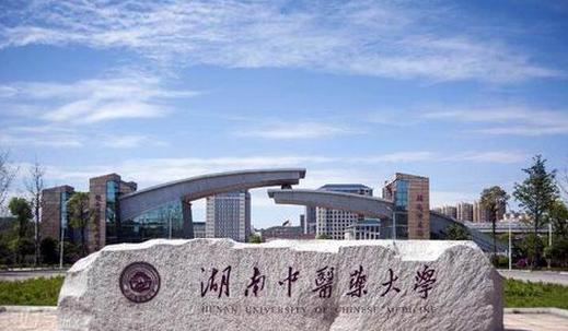 湖南中醫藥大學最新排名,2019年湖南中醫藥大學全國排名