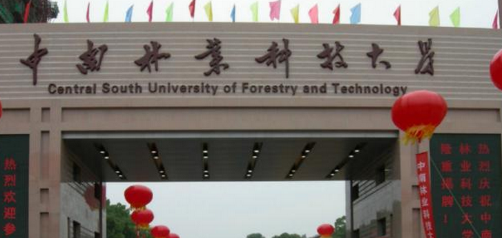 中南林業科技大學最新排名,2019年中南林業科技大學全國排名