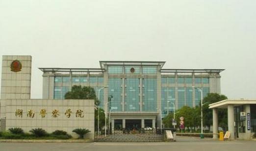 湖南警察學院最新排名,2019年湖南警察學院全國排名