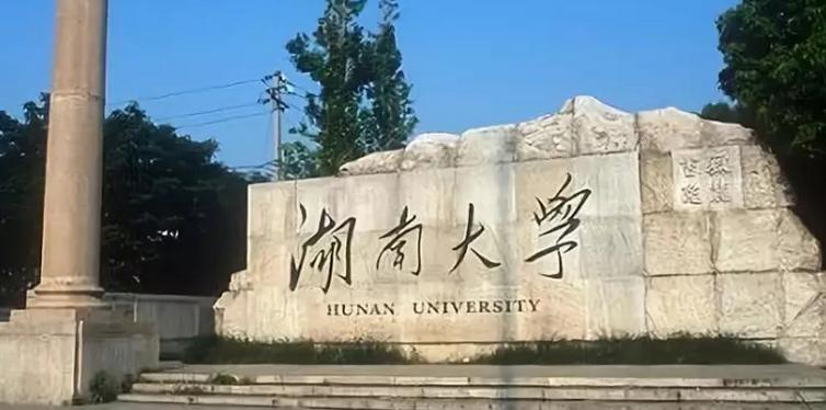 湖南大学高考历年录取分数线一览表【2013-2018年】