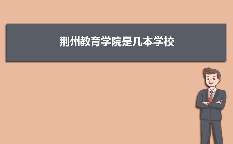 荆州教育学院是几本学校,是一本还是二本有专科吗