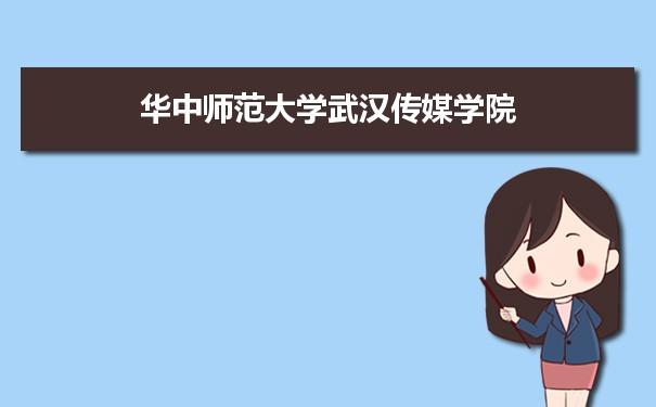 武汉传媒学院是几本学校,是一本还是二本有专科吗