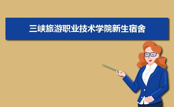 三峡旅游职业技术学院招生录取规则和录取条件顺序政策解读2022参考