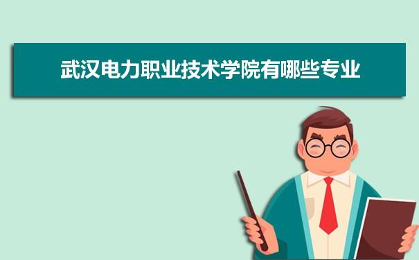 武汉电力职业技术学院是几本学校,是一本还是二本有专科吗