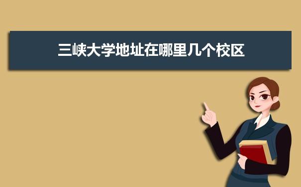 三峡大学是几本学校,是一本还是二本有专科吗