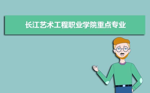 长江艺术工程职业学院招生录取规则和录取条件顺序政策解读2022参考