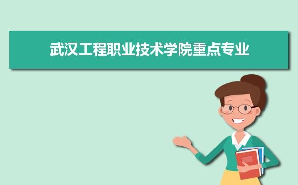 武汉工程职业技术学院是几本学校,是一本还是二本有专科吗