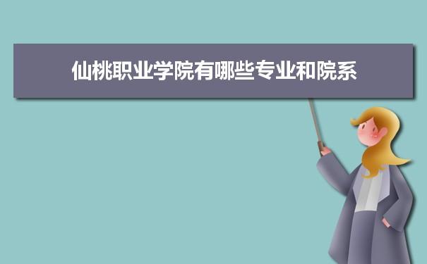 仙桃职业学院是几本学校,是一本还是二本有专科吗