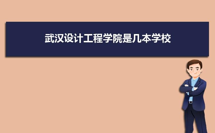 武汉设计工程学院是几本学校,是一本还是二本有专科吗