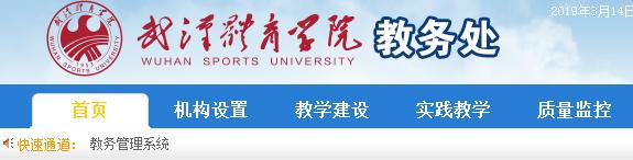 武汉体育学院教务管理系统官网登录入口:http://jwc.whsu.edu.cn