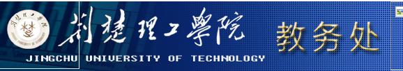 荆楚理工学院教务官网登录入口:http://jwc.jcut.edu.cn