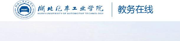 湖北汽车工业学院教务官网登录入口:http://jwc.huat.edu.cn