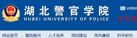 湖北警官学院教务处官网登录入口:http://www.hbpa.edu.cn
