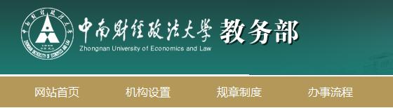 中南财经政法大学教务部官网登录入口:http://jwc.zuel.edu.cn