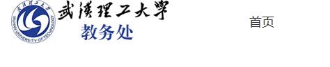 武汉理工大学教务处官网登录入口:http://jwc.whut.edu.cn